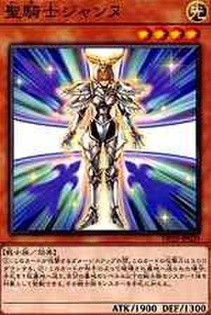 聖騎士ジャンヌ N [DP25-JP029]