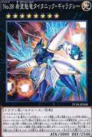 No.38 希望魁竜タイタニック・ギャラクシー N [19SP-JP506]