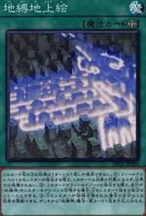 地縛地上絵 SR [DP22-JP026]