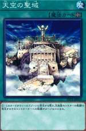 天空の聖域 N [LVP2-JP019]