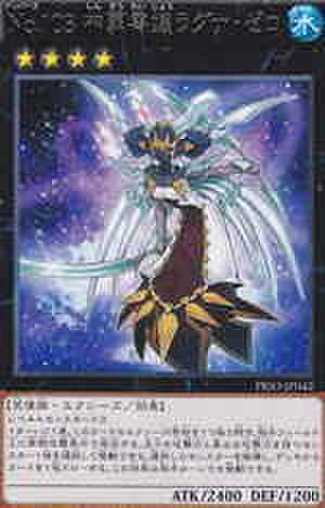 No.103 神葬零嬢ラグナ・ゼロ R [PRIO]