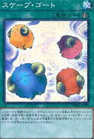 スケープ・ゴート N [SD33-JP026]