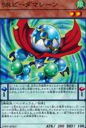 SRビーダマシーン N [19PP-JP007]