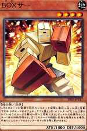 BOXサー N [SR03-JP017]