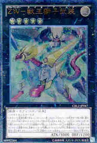 ZW-獣王獅子武装 UTR [CBLZ]
