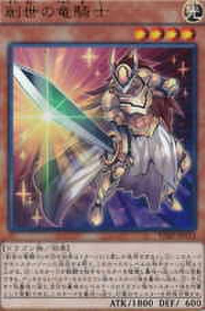 創世の竜騎士 UR [VJMP-JP113]