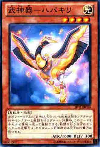 武神器-ハバキリ N [JOTL]