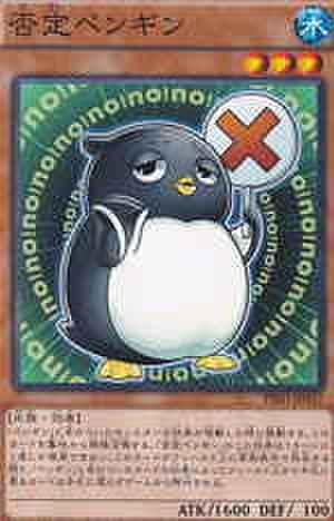 否定ペンギン N [PRIO]