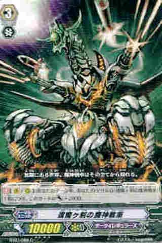 逢魔ヶ刻の魔神戦車 C [BT07]