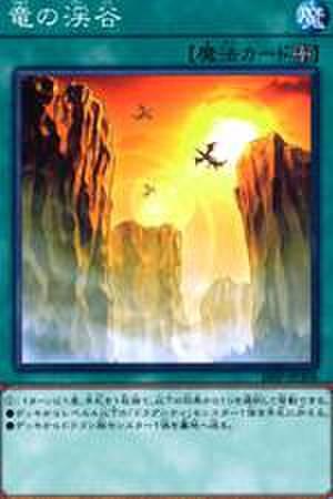 竜の渓谷 SR [18SP-JP308]