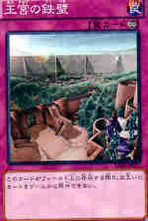 王宮の鉄壁 N [GS06]