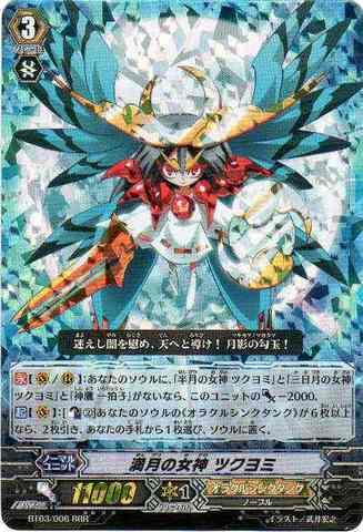 満月の女神 ツクヨミ RRR [BT03]