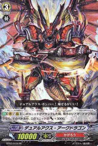 デュアルアクス・アークドラゴン RR [BT03]