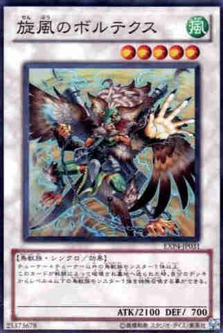 旋風のボルテクス SR [EXP4]