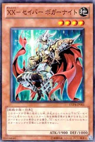 XX-セイバー ボガーナイト SR [EXP4]