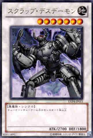 スクラップ・デスデーモン R [EXP4]