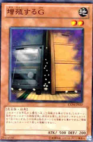 増殖するG NR [EXP4-JP037]