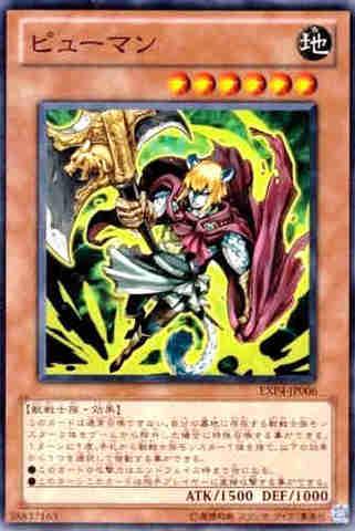 ピューマン N [EXP4]