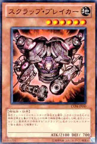 スクラップ・ブレイカー N [EXP4]