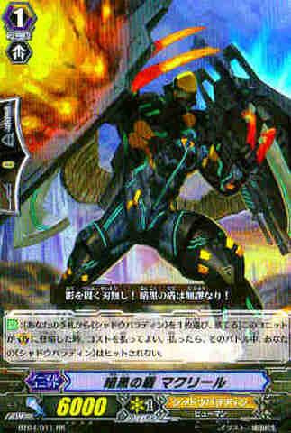 暗黒の盾 マクリール RR [BT04]