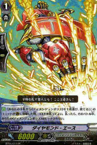 ダイヤモンド・エース RR [BT04]