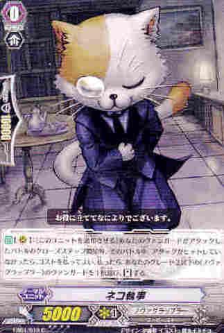 ネコ執事 C [EB01]