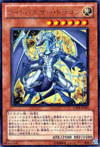 ライトパルサー・ドラゴン UR [SD22]