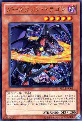 ダークフレア・ドラゴン UR [SD22]