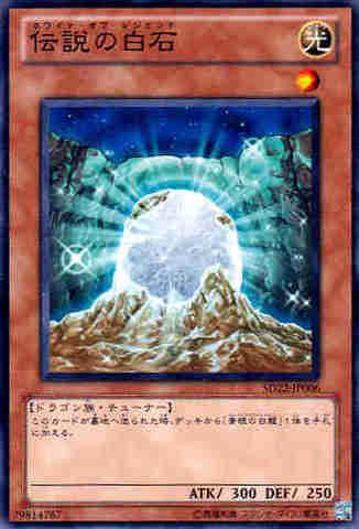 伝説の白石 N [SD22]
