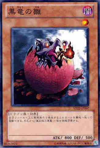 黒竜の雛 N [SD22]