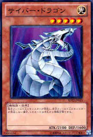 サイバー・ドラゴン N [SD22]