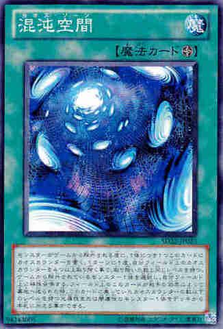 混沌空間 N [SD22]