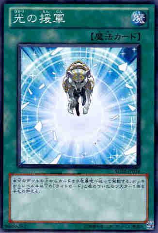 光の援軍 N [SD22]