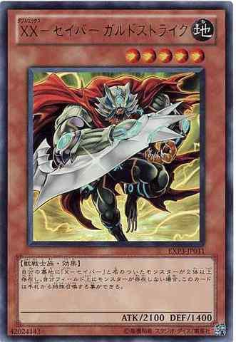 XX-セイバー ガルドストライク UR [EXP3]