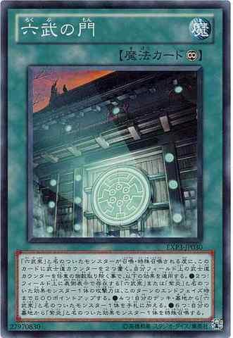 六武の門 SR [EXP3]