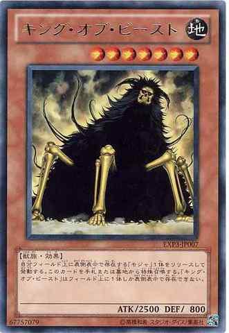 キング・オブ・ビースト R [EXP3]