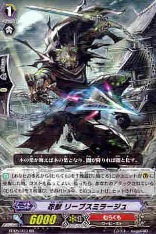 忍獣リーブスミラージュ RR [BT05]