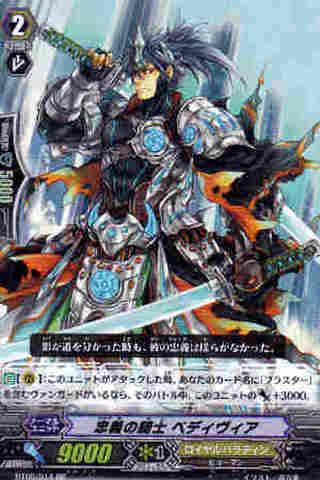 忠義の騎士ベディヴィア RR [BT05]