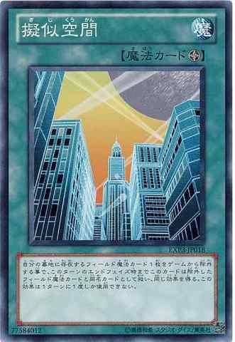 擬似空間 NR [EXP3]