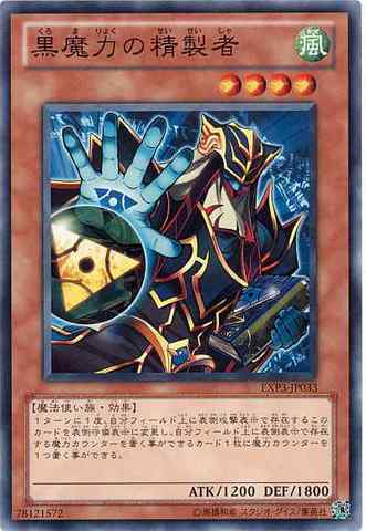 黒魔力の精製者 N