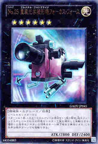 No.25 重装光学撮影機フォーカス・フォース UR [GAOV]