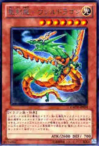 聖刻龍-ウシルドラゴン R [GAOV]
