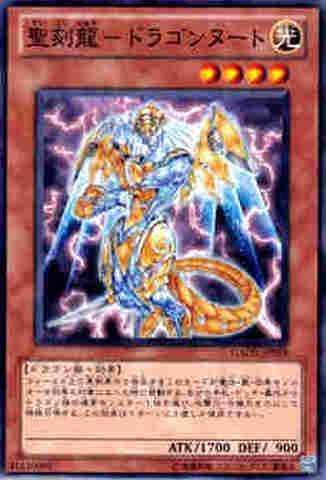 聖刻龍-ドラゴンヌート N [GAOV]