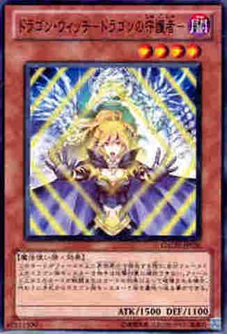 ドラゴン・ウィッチ-ドラゴンの守護者- N [GAOV]