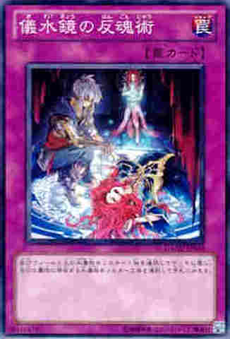儀水鏡の反魂術 N [GAOV-JP079]