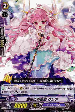 珊瑚の白雪姫 クレア C [EB02]