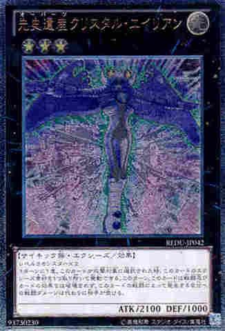 先史遺産クリスタル・エイリアン UTR [REDU]