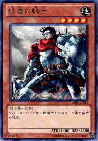 砂塵の騎士 R [REDU]