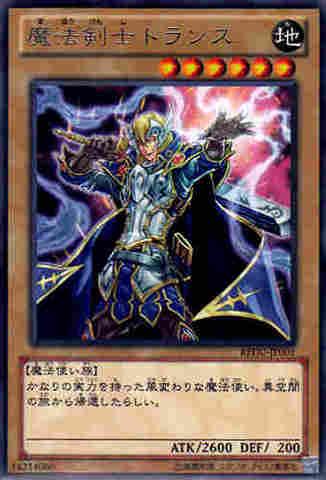 魔法剣士トランス R [REDU]