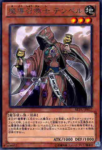 魔導召喚士 テンペル R [REDU]